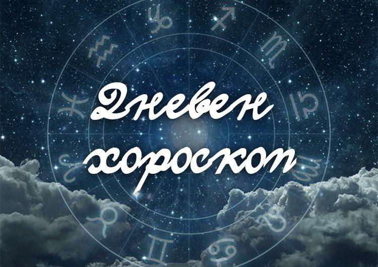 хороскоп за 11.01.2019