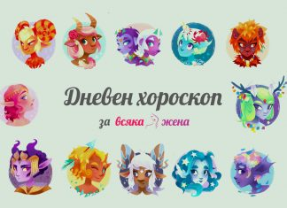 vsyakajena всяка жена дневен хороскоп