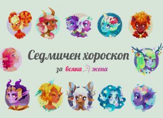 Седмичен хороскоп за 2 - 8 септември